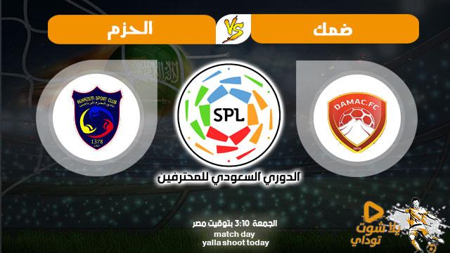 مشاهدة مباراة ضمك والحزم بث مباشر اليوم 28-2-2020 الدوري السعودي