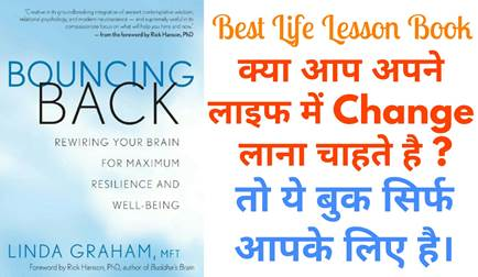 Bouncing Back Book Review in Hindi (Complete)