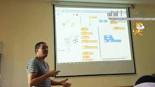أكاديمية فاس-مكناس:تكوين حول برنامج سكراتش SCRATCH