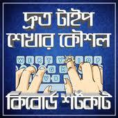 Microsoft Word এর   নিত্য প্রয়োজনীয় Keyboard শর্টকাট গুলো দেখে নিন।