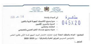 المواعيد والمواقيت المعدلة لإجراء اختبارات الامتحان  الجهوي للأولى بكالوريا  للدورتين العادية والاستدراكية - دورة 2019-2020