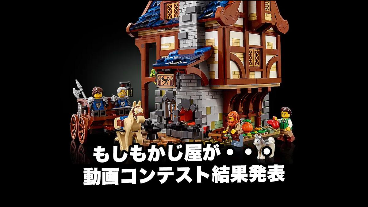 レゴアイデアもし中世に鍛冶屋がなかったら・・・動画コンテスト開催(2021)