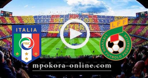 مشاهدة مباراة إيطاليا وليتوانيا بث مباشر كورة اون لاين 31-03-2021 تصفيات كأس العالم