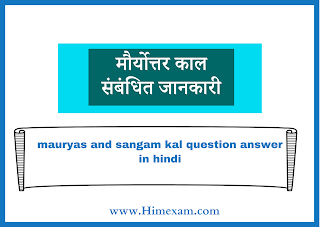 mauryas and sangam kal question answer in hindi