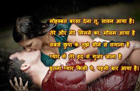 सावन आया है Sawan Aaya Hai Hindi Shayari
