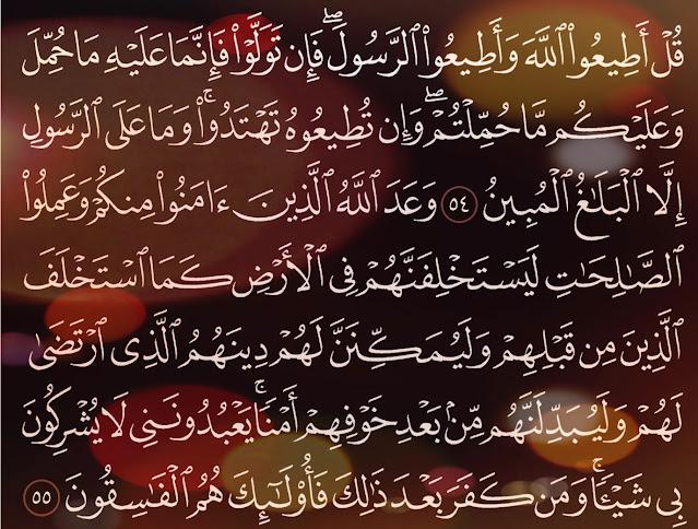 شرح وتفسير سورة النور Surah An-Nur  ( من الآية 49 إلى الاية 58 )
