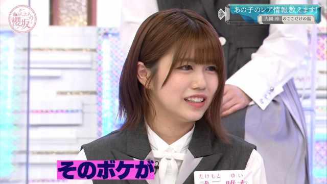 Soko Magattara, Sakurazaka ep28