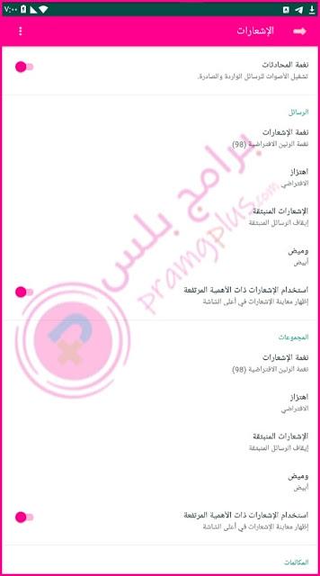 اعدادات الاشعارات واتساب ابو عمر الوردي