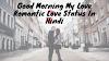 Good Morning My Love Romantic Love Status In Hindi