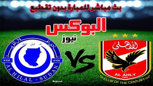 موعد مباراة الاهلي والهلال بث مباشر بتاريخ 06-12-2019 دوري أبطال أفريقيا