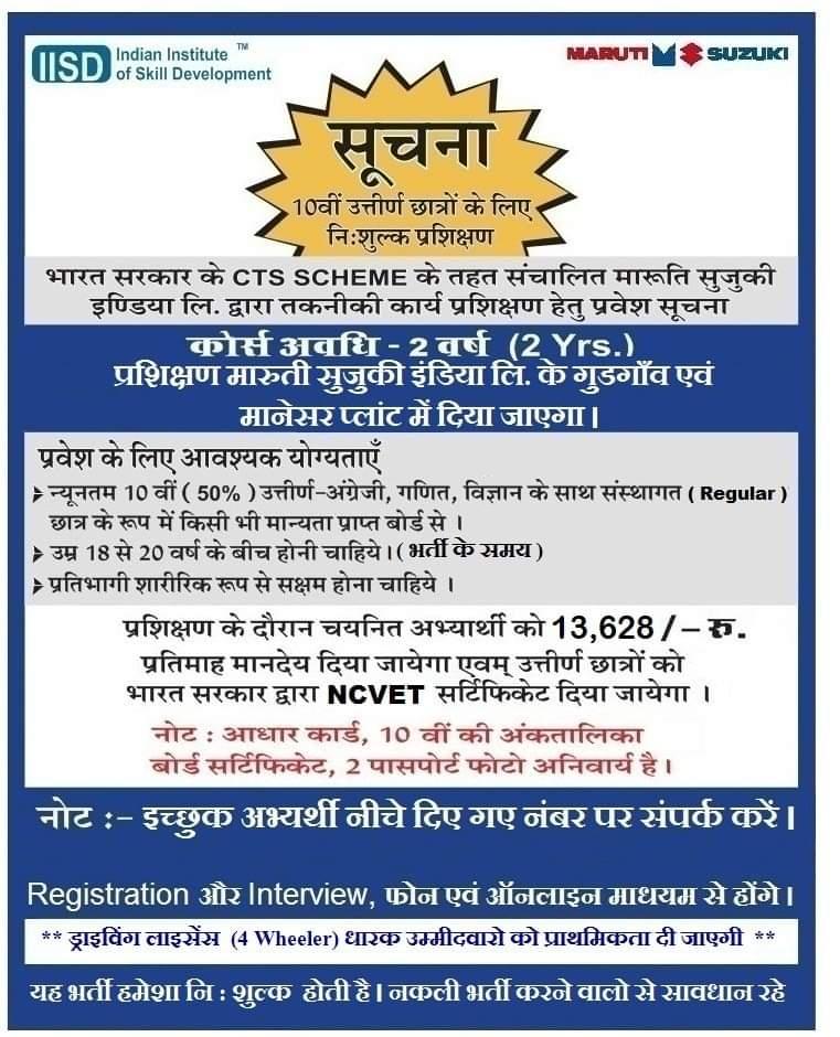 10वीं उत्तीर्ण छात्रों के लिए निःशुल्क प्रशिक्षण व नौकरी का मौकों  मारूति सुजुकी इण्डिया लि. गुडगाँव एवं मानेसर प्लांट द्वारा