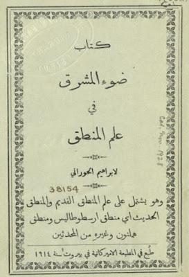 كتاب ضوء المشرق في علم المنطق - إبراهيم الحوراني , pdf