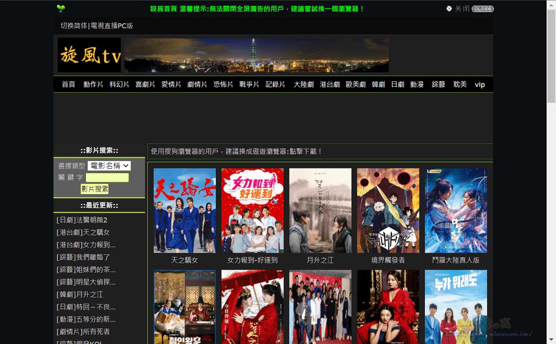 旋風TV/星光電影:提供先鋒片源的免費線上影視網站