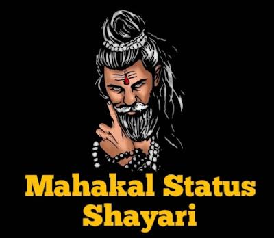 Mahakal Shayari Status