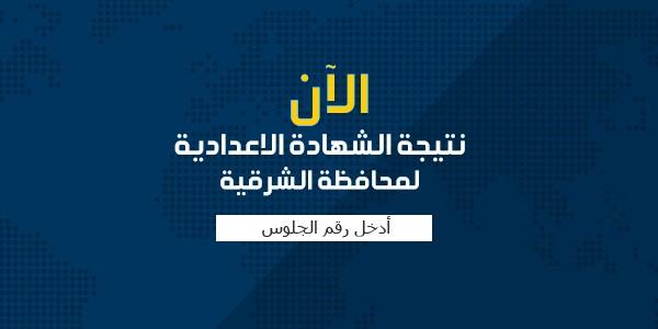 نتيجة الشهادة الإعدادية 2017 محافظة الشرقية