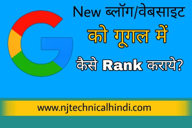 New Blog / Website को Google में कैसे Rank कराये Top 10 Tips