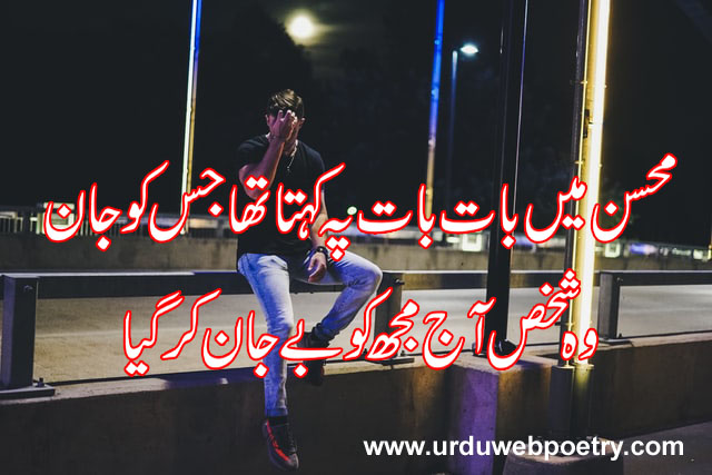 Mohsin Naqvi Shayari In Urdu