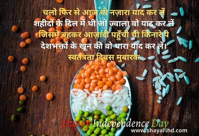 15 August Shayari in Hindi 2021