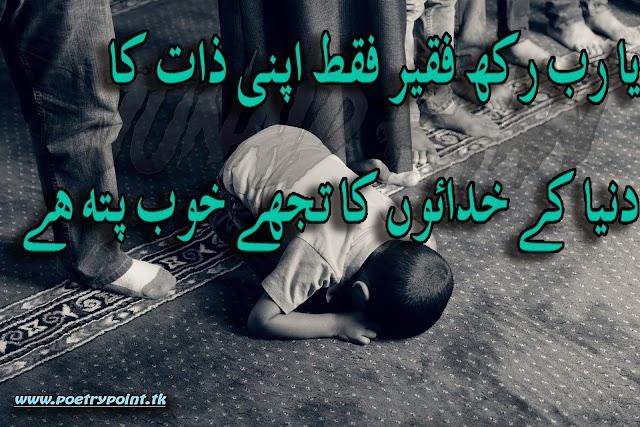 """Sufi urdu poetry"""" Ya rab rekh fakeer apni zaat ka"""" // Urdu poetry sms // islamic poetry"""