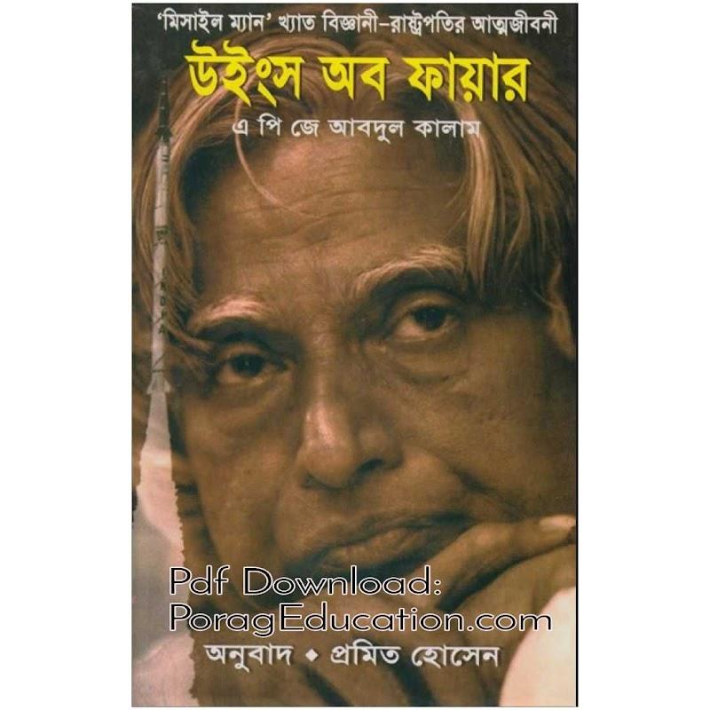 উইংস অফ ফায়ার/ অগ্নিপক্ষ এ. পি. জে. আবদুল কালাম Pdf | Wings of Fire By APJ Abdul Kalam Pdf Download