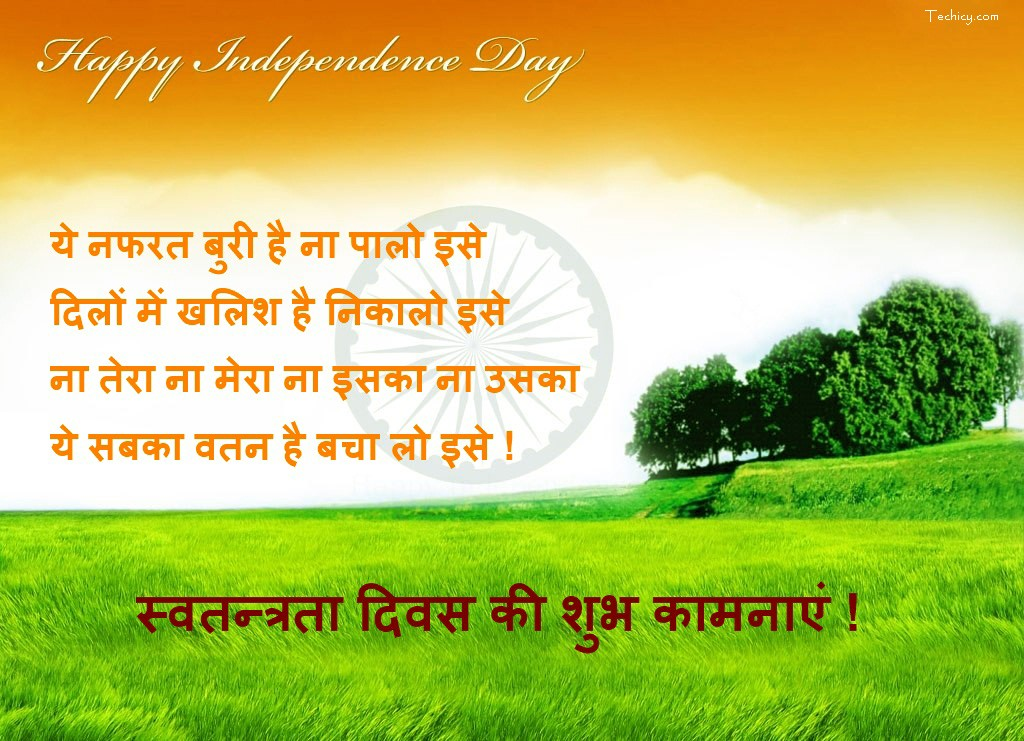 Great Independence Day Wishes In Hindi Idea