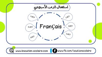 استعمال الزمن الأسبوعي لمادة اللغة الفرنسية بالمستويات الستة من التعليم الابتدائي، برسم الموسم الدراسي 2020-2021.