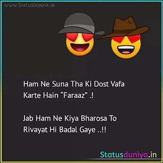 """heart touching dosti status in hindi with images Ham Ne Suna Tha Ki Dost Vafa Karte Hain """"Faraaz"""" .!  Jab Ham Ne Kiya Bharosa To Rivayat Hi Badal Gaye ..!!"""