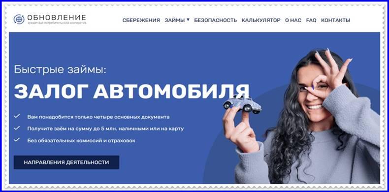 Мошеннический сайт kpkobnovlenie.ru, kpkobnovlenie.com – Отзывы, развод, платит или лохотрон? Мошенники КПК Обновление