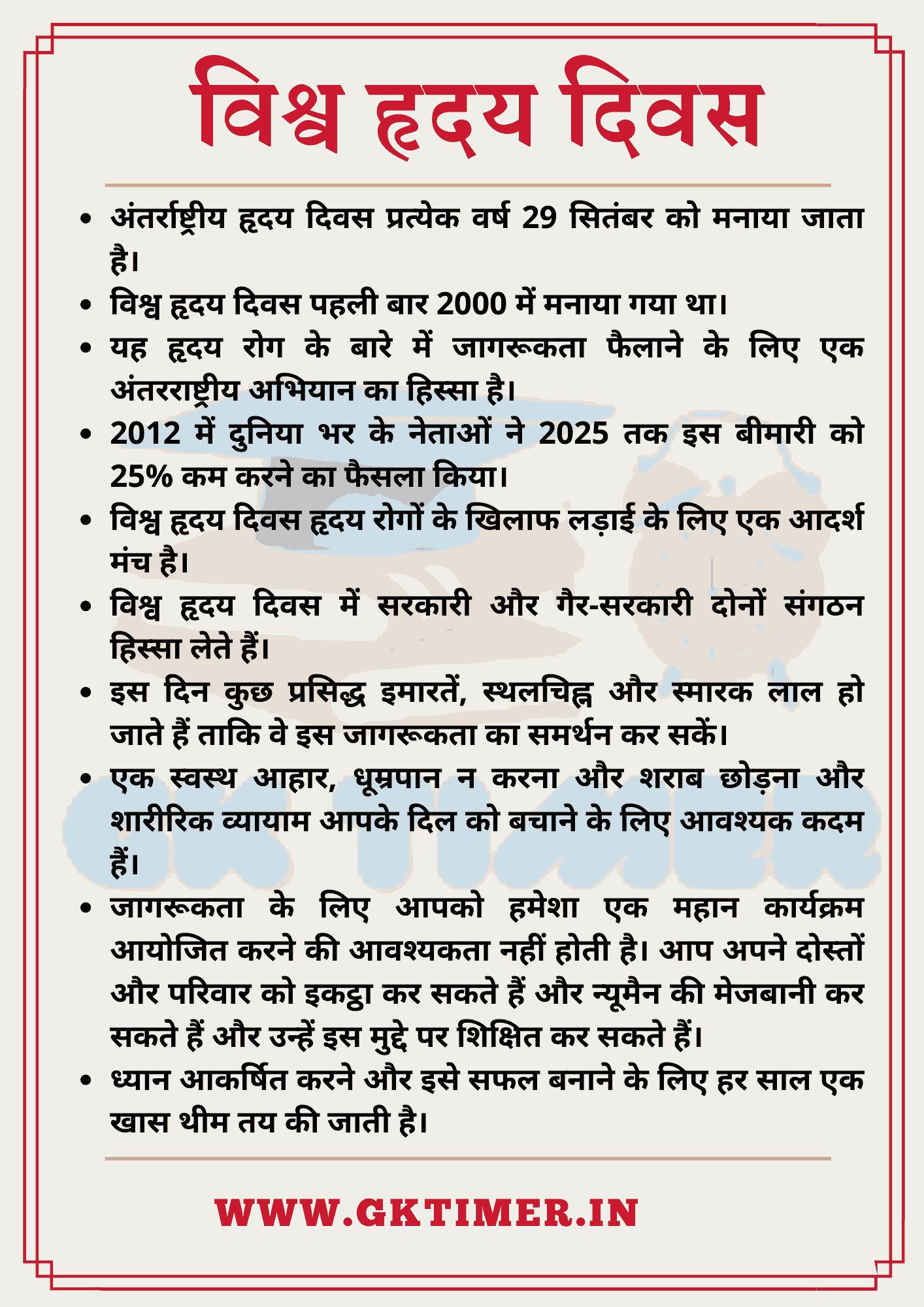विश्व हृदय दिवस पर निबंध | Essay on Heart in Hindi | 10 Lines on Heart in Hindi