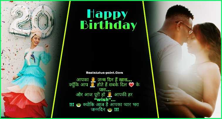 Birthday_Shayari_For_Wife