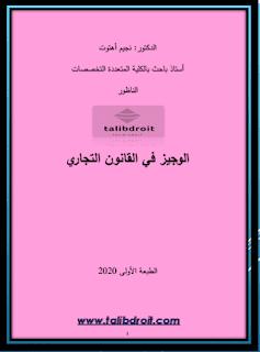 الوجيز في القانون التجاري pdf الوجيز في القانون التجاري pdf الوجيز في القانون التجاري pdf