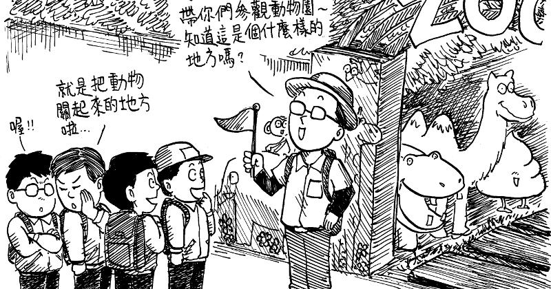 THK: [畫] 動物獄政考察