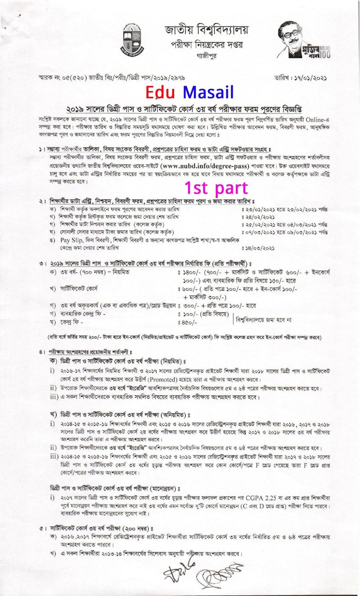 degree 3rd year form fillup 2021 - part 1 - edu masail -