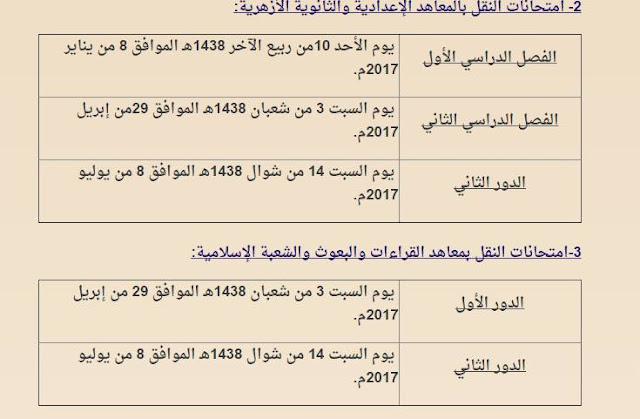 بالصور جدول مواعيد امتحانات النقل بالمعاهد الإعدادية والثانوية الأزهرية 2016/2017