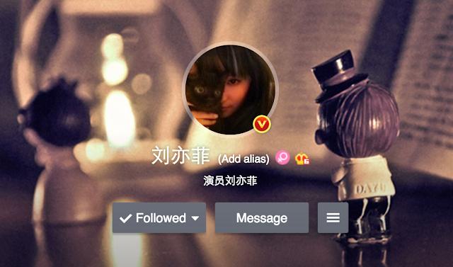 Crystal Liu weibo