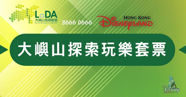 Disney, 香港迪士尼, 大嶼山發展聯盟, 大嶼山探索玩樂套票, Reopen, Hong Kong Disneyland, HKDL,Lantau Island