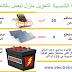 طريقة حساب الطاقة الشمسية  من الالواح  والبطاريات والمحول  لتحويل منزل ليعمل بالكامل بالطاقة الشمسية