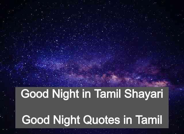 Good Night in Tamil Shayari | Good Night quotes in Tamil | Tamil Motivational Quotes | TMQ