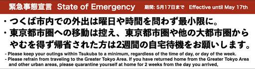 Informasi dari Balai Kota Tsukuba tentang Status Keadaan Darurat