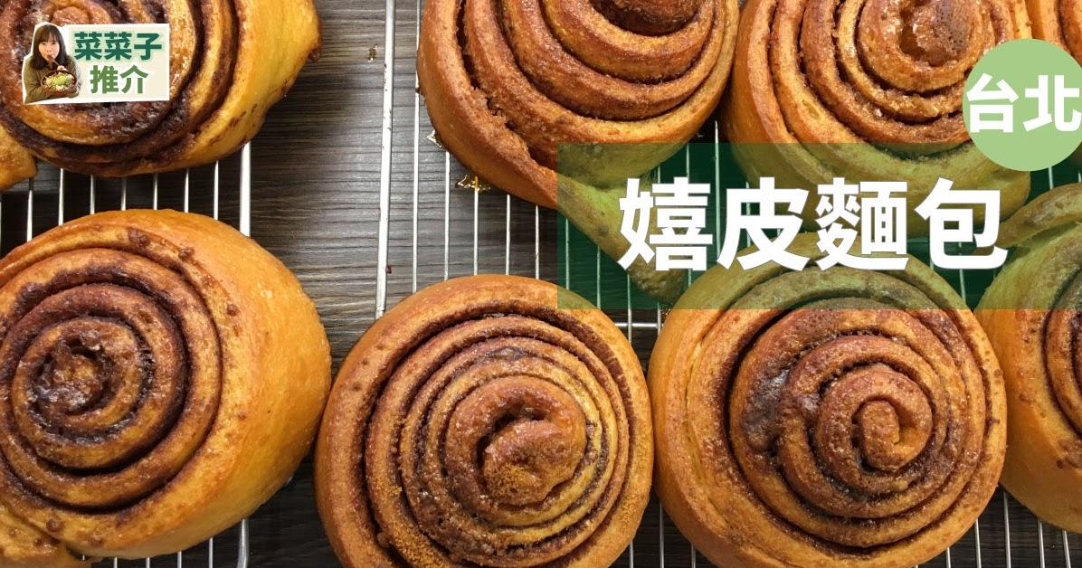 [臺北素食] 嬉皮麵包 (純素):宇宙好吃肉桂捲   《早餐女皇之蔬食日常》