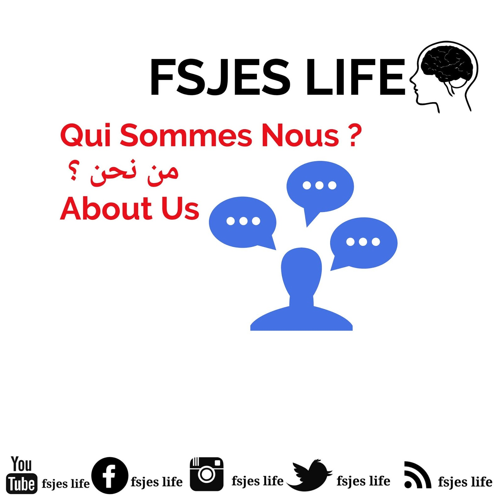 Qui sommes-nous ?  من نحن ؟ About Us ?