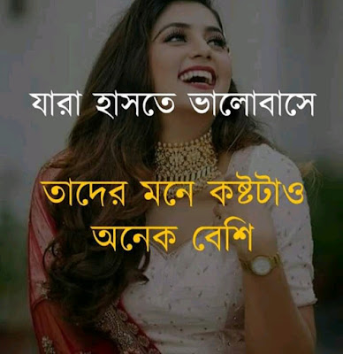bangla shayari wallpaper