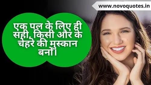 Smile Quotes in Hindi / मुस्कान कोट्स