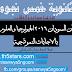 اجابات امتحان جيولوجيا وعلم بيئية ثانوية عامة 2016 سودان