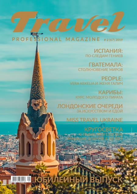 Travel Professional Magazine # 2 (67) 2019