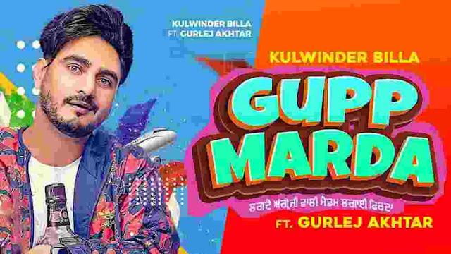 Gupp Marda Lyrics Kulwinder Billa