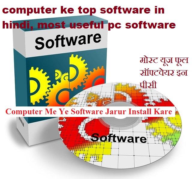 Computer Me Ye Software Jarur Install Kare, Hamesha Kaam Aayenge,Computer ke top software jo sabhi pc me install hone chahaiye