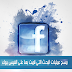 مسح سجل البحث في فيس بوك بخطوات بسيطة