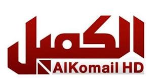 تردد قناة الكميل 2021 بالقمر الصناعي نايل سات الجديد قناة الشيعة