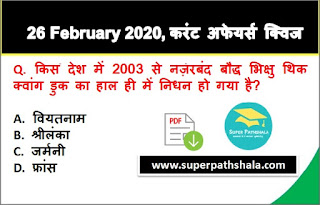 Daily Current Affairs Quiz in Hindi 26 February 2020